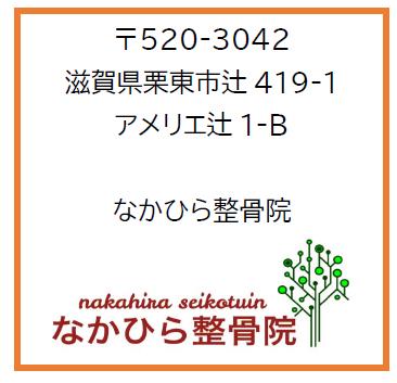滋賀県栗東市辻419-1アメリエ辻1-B