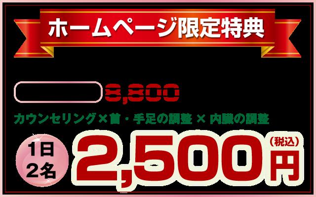 初回特典2500円にて施術